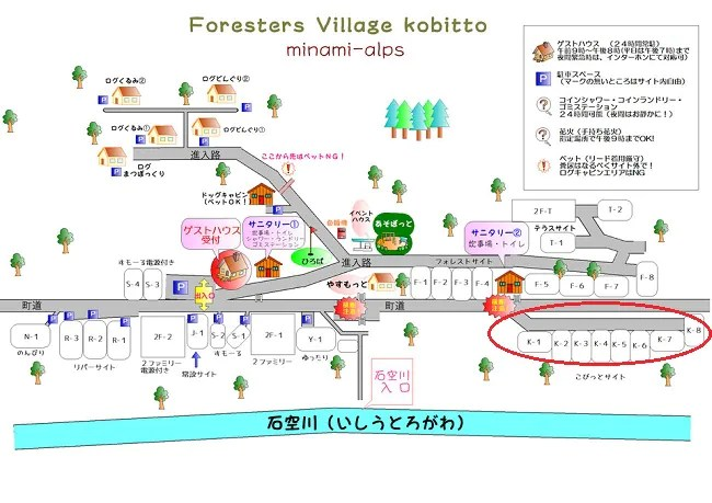 Foresters Village Kobittoのこびっとサイト