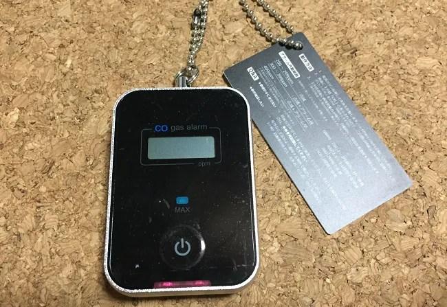 DODの一酸化炭素チェッカー(警報機)