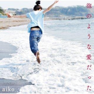 aiko - Awa no Yona Ai Datta Bonus
