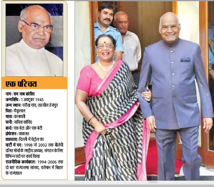 कानपुर के लिए गौरव का क्षण : कानपुर के रामनाथ कोविंद राष्ट्रपति प्रत्याशी