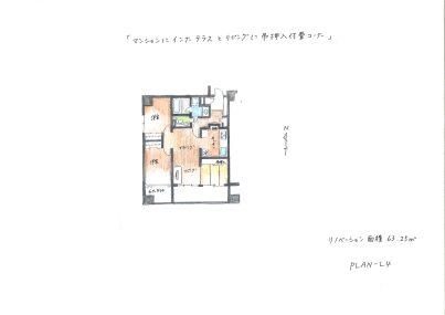 京都市中京区 リビングリノベーション