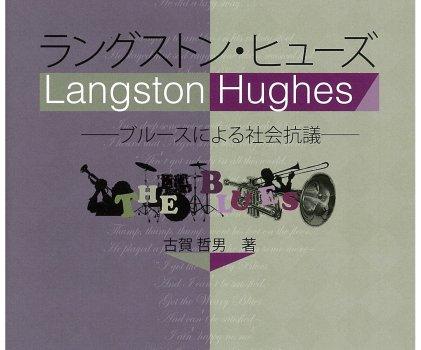新刊紹介:古賀哲男 著『ラングストン・ヒューズ──ブルースによる社会抗議』