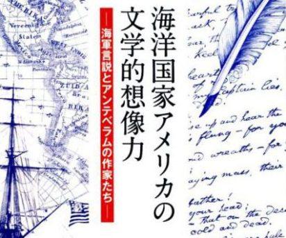 新刊紹介:中西 佳世子、林 以知郎 編『海洋国家アメリカの文学的想像力―海軍言説とアンテベラムの作家たち―』