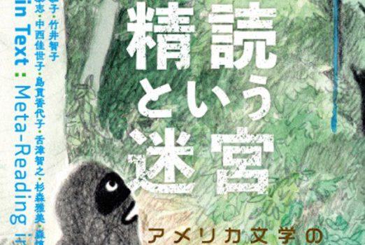 新刊紹介:吉田恭子・竹井智子 編著 精読という迷宮─アメリカ文学のメタリーディング