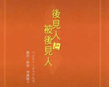 新刊紹介: ヘンリー・ジェイムズ『後見人と被後見人』齊藤園子訳