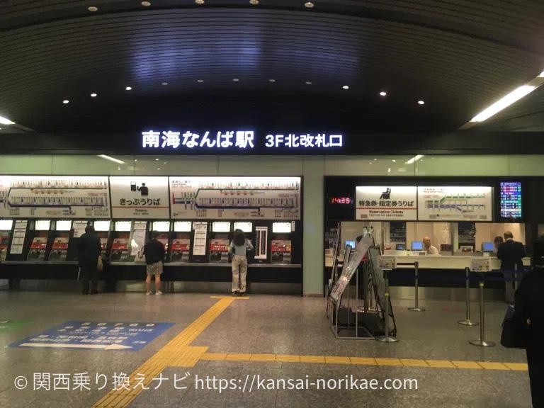 大阪難波から南海難波までの乗換案内13