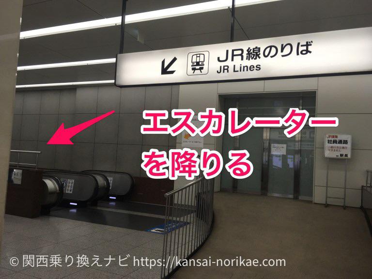 JR京都から地下鉄京都まで7