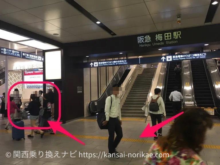 阪急梅田から御堂筋梅田3
