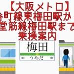 東梅田から梅田