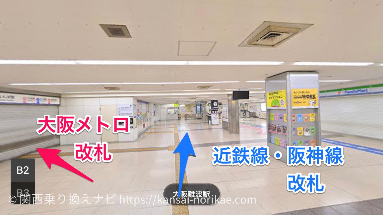 JR難波から大阪難波8