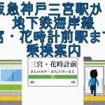 阪急三宮から地下鉄海岸線