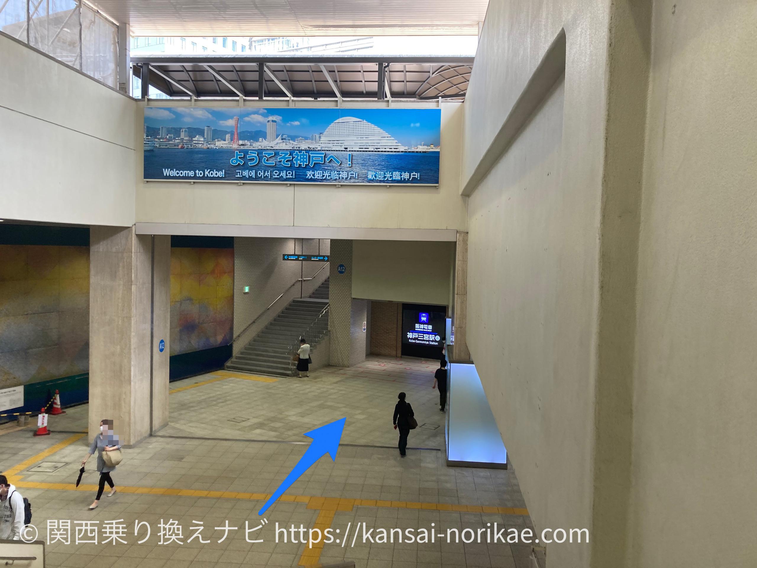 JR三ノ宮から阪神三宮4