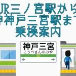 JR三ノ宮から阪神三宮