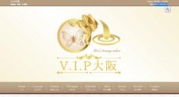 V.I.P大阪