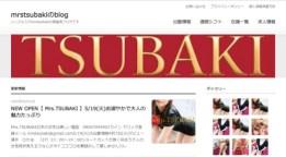 Mrs.TSUBAKI ミセスツバキ