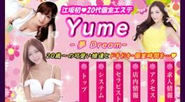 Yume 夢