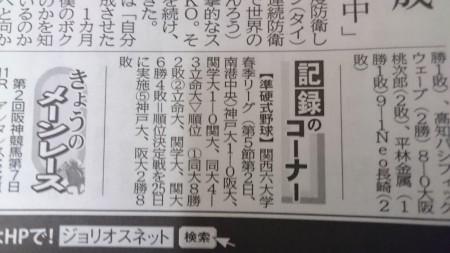 2015_sp_Kansai6_Results