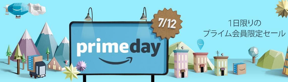 Amazonプライムデー(Prime day)の日程が決定♪7月12日はAmazon最大のセール!!!