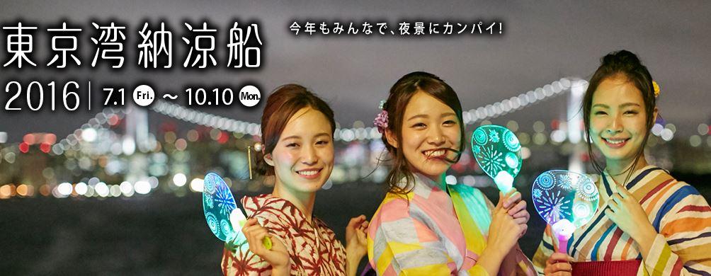東京湾納涼船はうわさどおりのナンパ船!!浴衣の学生だらけだったので、ナンパしてきた。