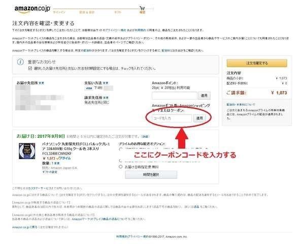 注文の確定 - Amazon.co.jp レジ_result