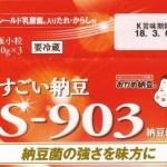 納豆食べ比べ「すごい納豆 S-903/おかめ納豆」レビュー