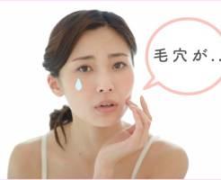 毛穴を気にする女性の画像