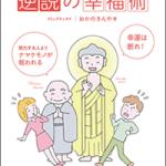 笑訳 歎異抄~逆説の幸福術~