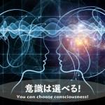 意識は選べる