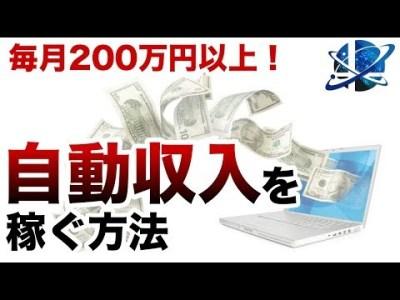 【転売・せどり】毎月200万円以上!自動収入を稼ぐ方法【テクニック】