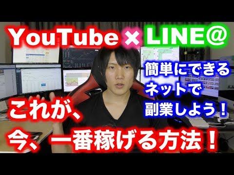 今、一番稼げる方法!YouTube×LINE@で稼ぐのが最強に稼げる理由。