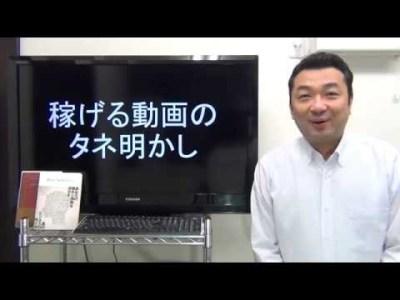 稼げる動画のタネ明かし★動画1本で5万円は稼げます