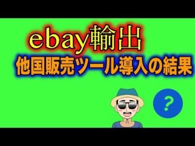 【ebay輸出】自動他国販売ツールwebinterpret導入結果!