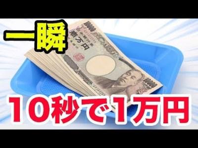 10秒で1万円のボーナスがもらえるバイト教えます。
