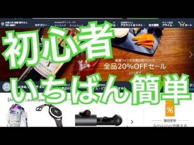 ネットビジネス初心者が、初月から10万円 稼ぐ のにオススメな 副業(解説本プレゼント)