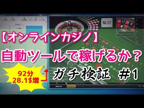 【オンラインカジノ】検証#1 ルーレット自動ツールで本当に稼げるか?やってみた!