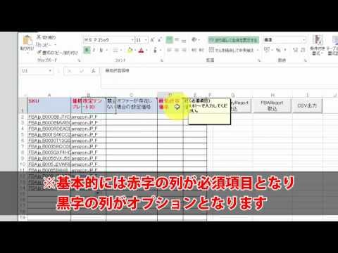 [3/3]自動価格改定機能 PRIMA Ver4.0.0 2014/09/29 | eiking.asia amazonデータ取得・自動価格改定ツールPRIMA