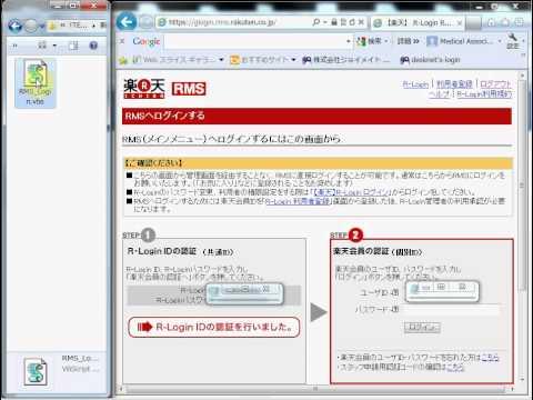 Internet Explorerで「楽天RMS」に自動ログインするVBScript