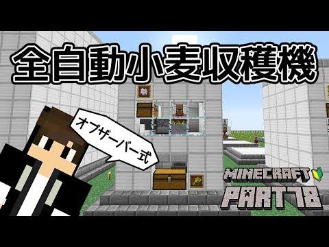 【マインクラフト】オブザーバー式全自動小麦収穫機!!ちーのマイクラ実況!Part78