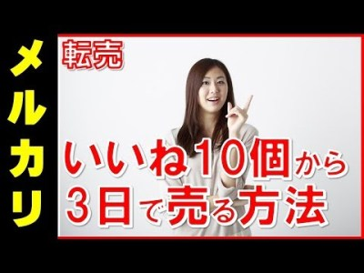 【メルカリ】いいねがつくけど売れない「いいねを10個貯めてから3日で売る方法を公開!」【東尾伸護】