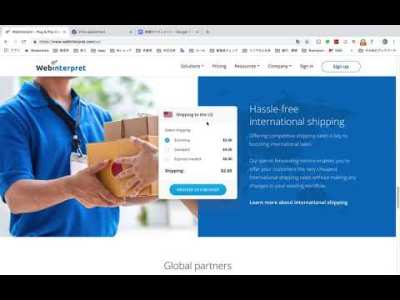 【ebay輸出】自動他国販売ツールwebinterpretの紹介!