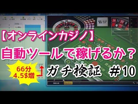 【オンラインカジノ】検証#10 ルーレット自動ツールで本当に稼げるか?やってみた!:副業で稼ぐ方法研究室