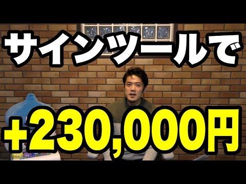 FX自動売買サインツールの実践!【+230,000円】