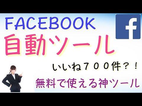 後発組アフィリエイト  FACEBOOK 神ツール 自動で700いいね?! 福山翔 フェイスブック