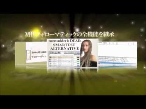 圧倒的No.1稼ぐ系ツールの正統進化版 フォローマティックXYが登場!!