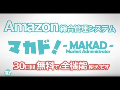 【アマゾンせどりツール -マカド】自動価格改定・出品・販売管理おまかせ!売上・利益・回転率の大幅アップ!