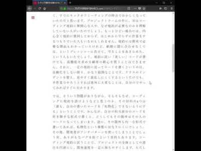 【音読】「コーディング規約を自動化する」プログラマが知るべき97のこと#4