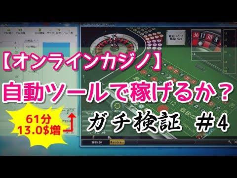 【オンラインカジノ】検証#4 ルーレット自動ツールで本当に稼げるか?やってみた!