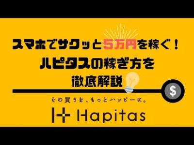 【スマホでサクッと5万円を稼ぐ!】ハピタスの稼ぎ方を徹底解説【自己アフィリエイト】【ポイントサイト】