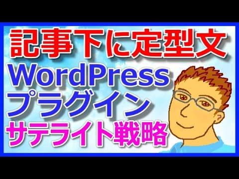 ブログ・WordPressで記事下に定型文を自動投稿するプラグイン
