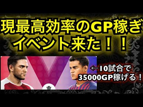 【ウイイレアプリ2019】現最高効率GP稼ぎイベントでGPを稼ぎまくろう!!